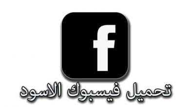 فيسبوك الاسود