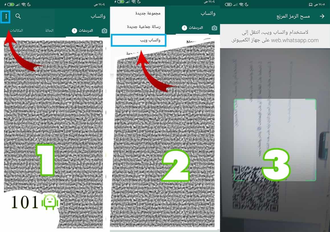 مسح رمز واتساب ويب Whatsapp Web