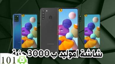 الاعلان رسميا عن هاتف Samsung Galaxy A21s في الخارج   السعر و المواصفات