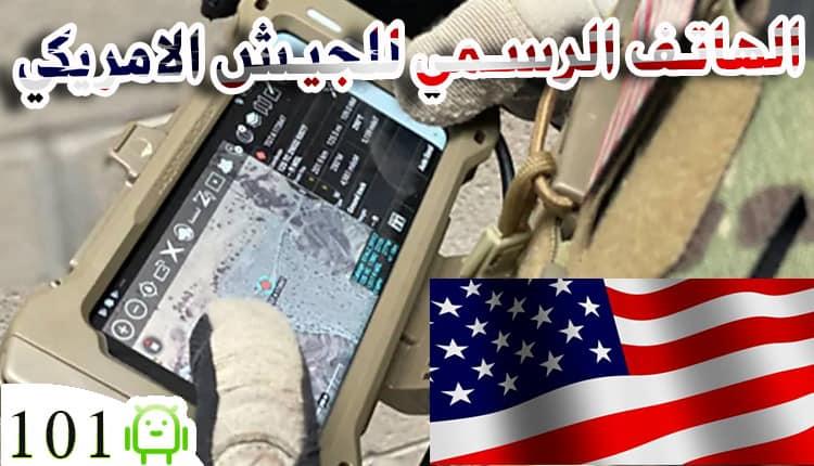 الهاتف الرسمي للجيش الامريكي