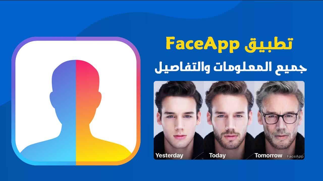 ما هو تطبيق FaceApp