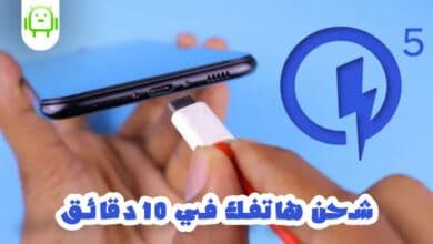 تعرف على تقنية Quick Charge 5 لشحن هاتفك 50% في 5 دقائق