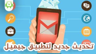 تحديث Gmail : دمج جميع خدمات جوجل في التطبيق