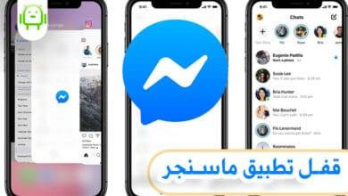 تحديث فيسبوك ماسنجر : اضافة ميزة القفل ببصمة الإصبع أو الوجه الي التطبيق