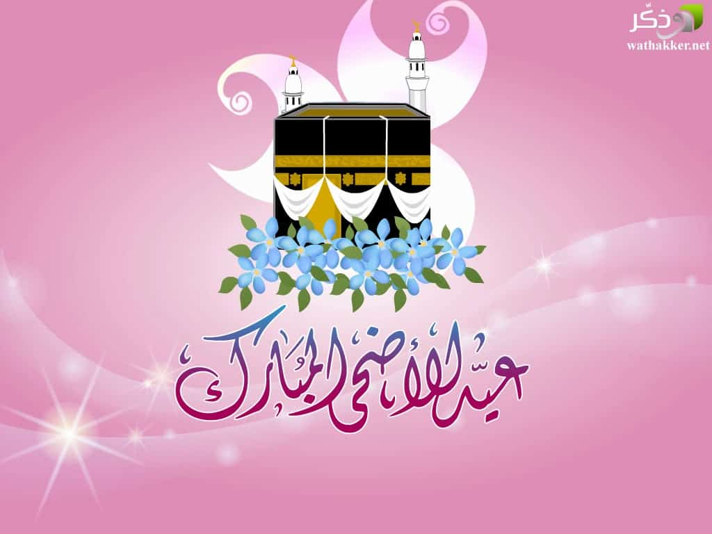 عيد اضحي مبارك - صور حالات واتس اب