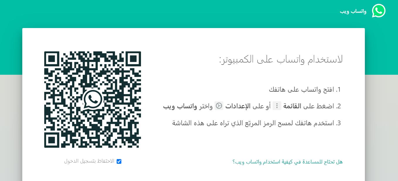شكل واجهة واتس اب ويب علي المتصفح