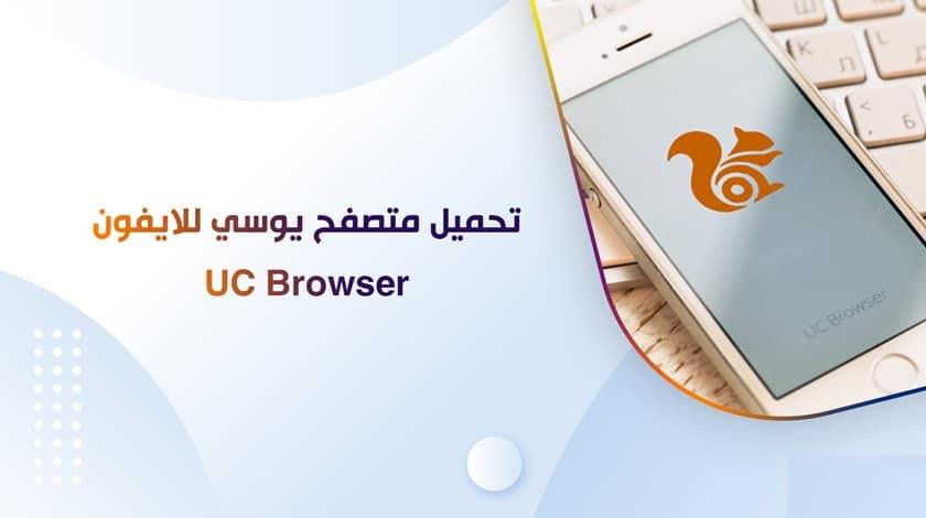 تحميل متصفح يو سي UC Browser للأيفون.