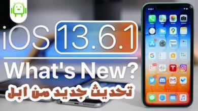 تحديث iOS 13.6.1 لاصلاح مشاكل آيفون وآيباد