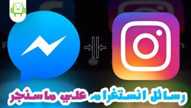 تحديث جديد لدمج محادثات فيسبوك وانستقرام معا