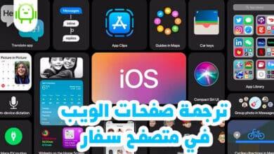 تحديث iOS 14 – طريقة ترجمة المواقع عبر متصفح سفاري؟