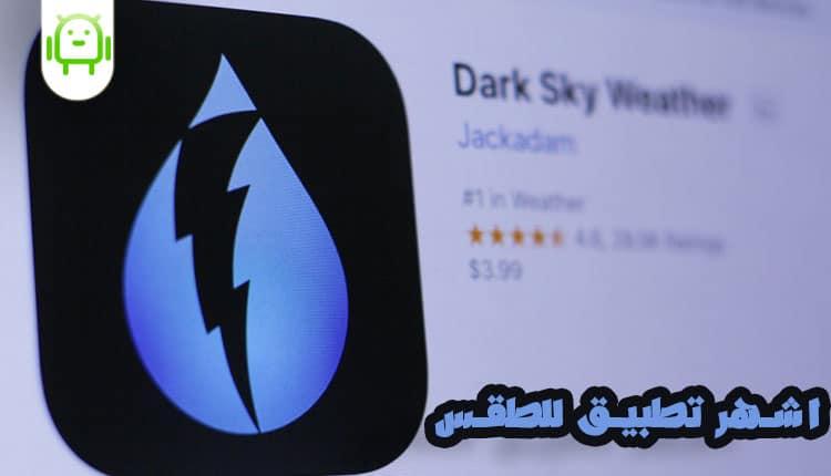 تطبيق Dark Sky المميز يتوقف تمامًا على أندرويد بسبب أبل