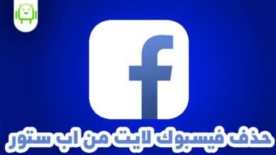 حذف تطبيق فيسبوك لايت من متجر الآب ستور