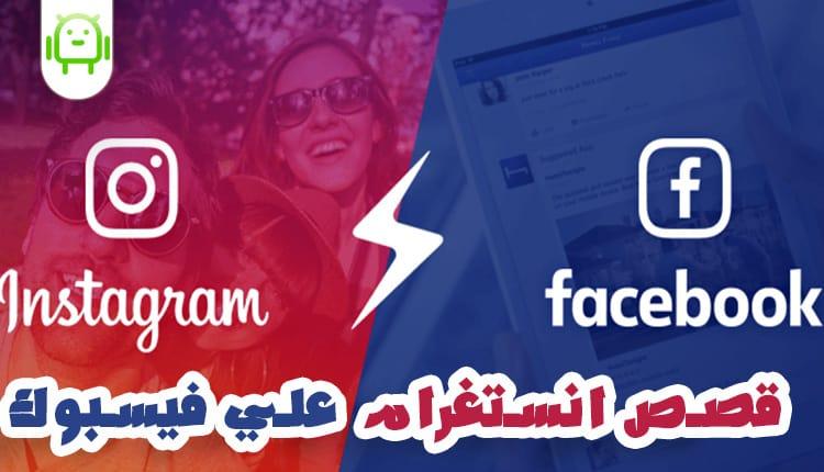 """تحديث فيسبوك :ميزة عرض قصص """"إنستجرام"""" بداخل تطبيقها مباشرةً"""