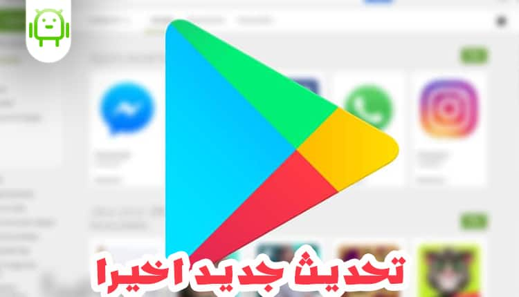 تحديث جديد لجوجل بلاي يسمح لك بتحميل التطبيقات بدون الاتصال بالانترنت