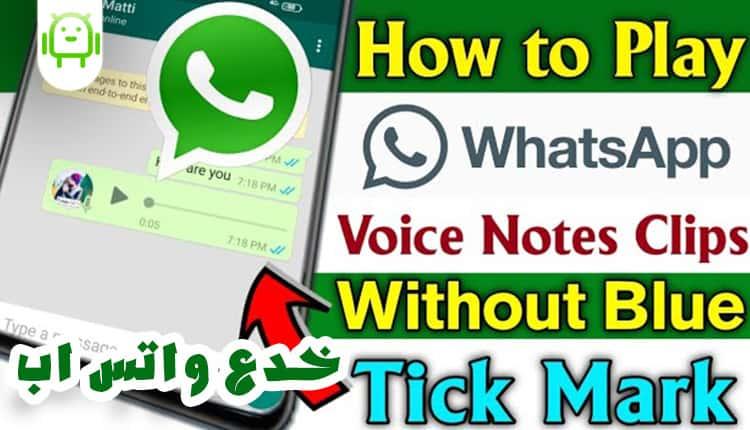 طريقة الاستماع لرسائل واتساب الصوتية دون ان يعرف المرسل