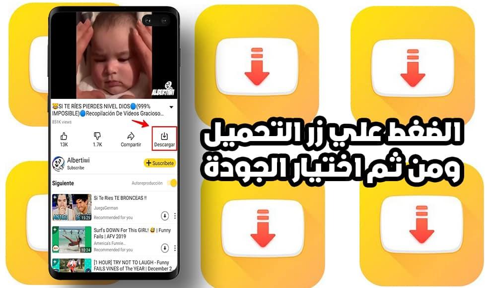 الخطوة الثانية : تحميل الفيديو باستخدام تطبيق سناب تيوب