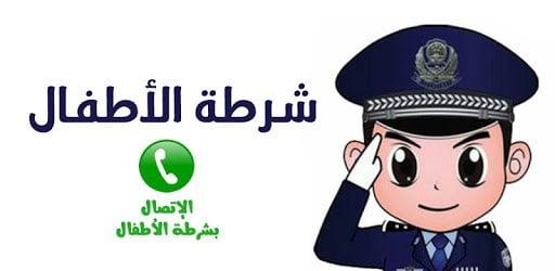 لعبة شرطة الأطفال - مكالمة وهمية للاندرويد