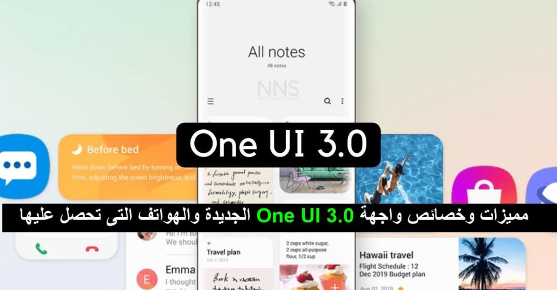 اهم مميزات واجهة تشغيل سامسونج One UI 3.0