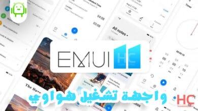 هواوي تعلن رسميا عن واجهة EMUI 11 و قائمة الهواتف التي ستحصل علي التحديث