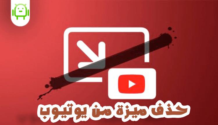 حجب ميزة Pictur In Picture في يوتيوب من IOS 14