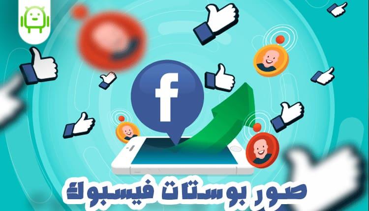 أفضل تطبيقات تحميل صور فيسبوك للاندرويد والايفون