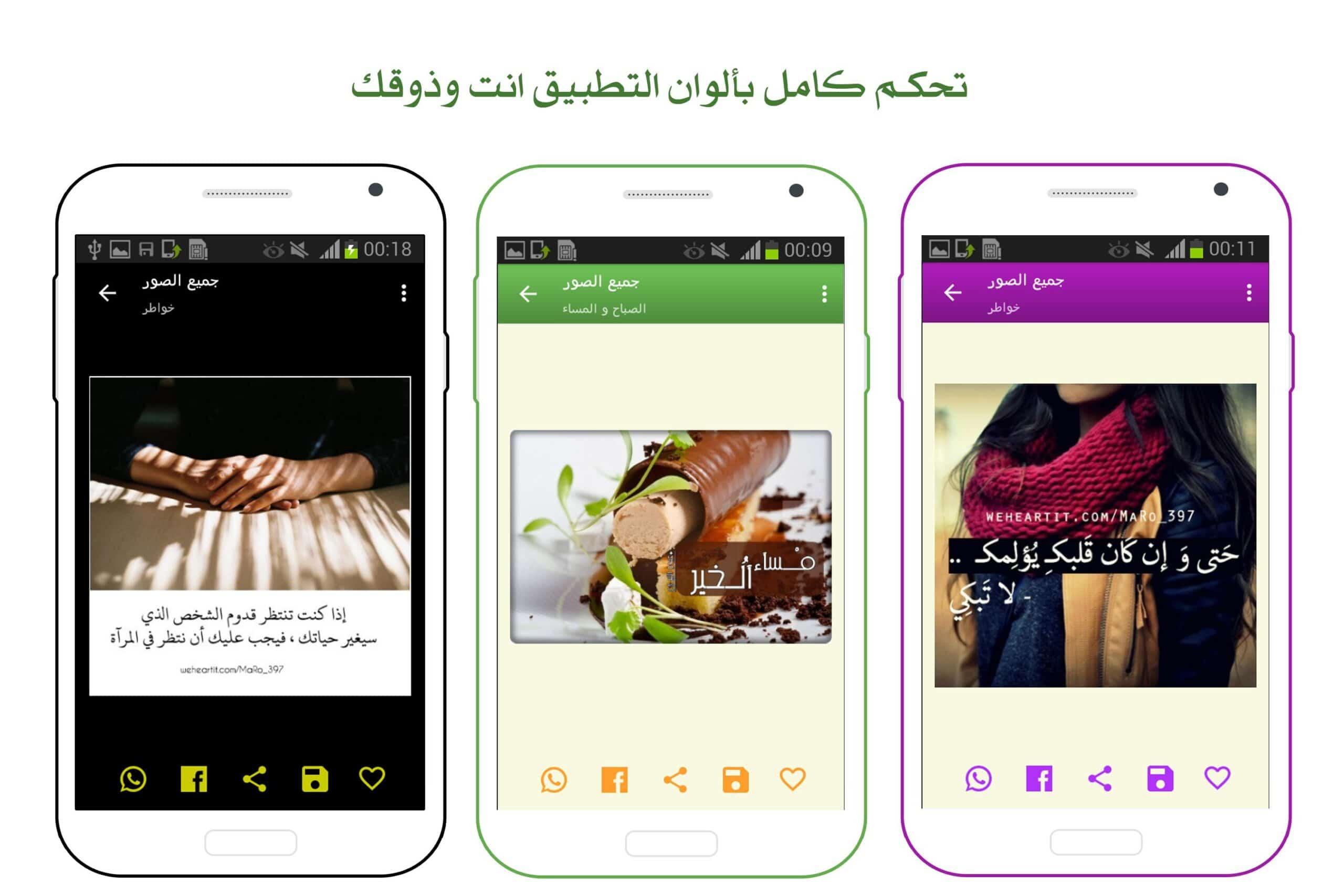 تحميل تطبيق ١٠٠٠٠ صورة و حالات افضل تطبيق لتحميل منشورات فيسبوك.