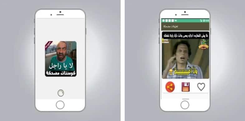 اولا تطبيق كومنتات مضحكة للفيسبوك احدث اصدار للاندرويد