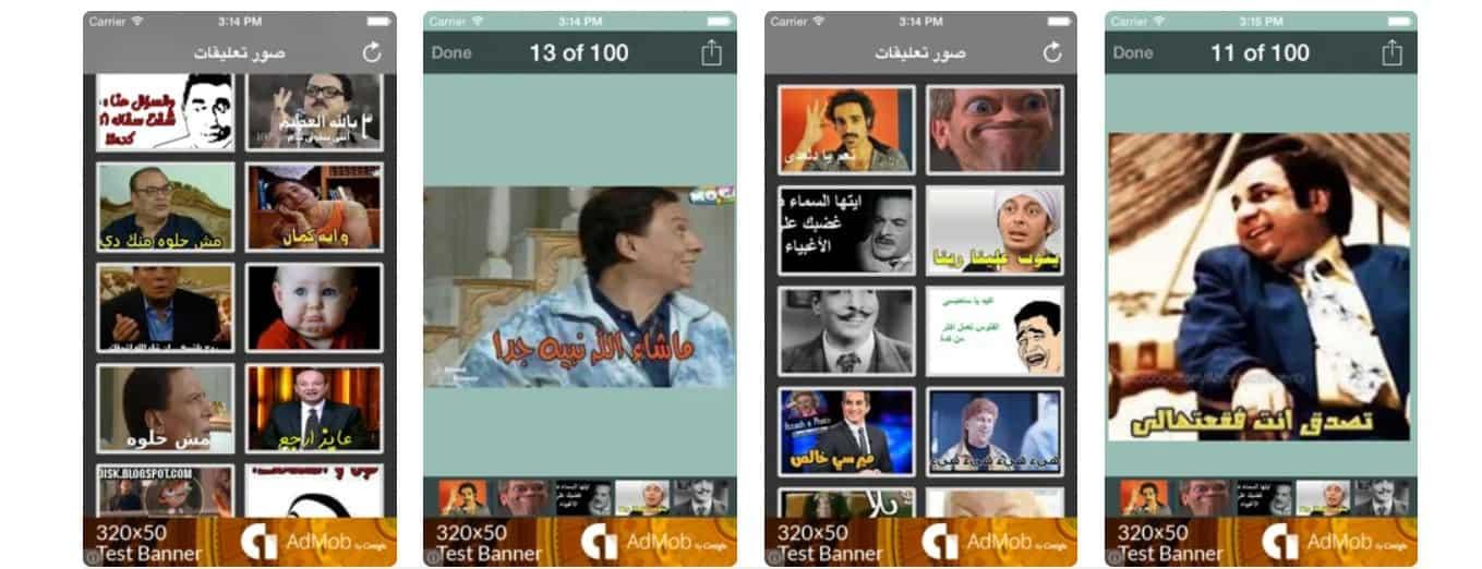 تحميل تطبيق صور تعليقات (كومنتات) للواتس اب والفيس للايفون