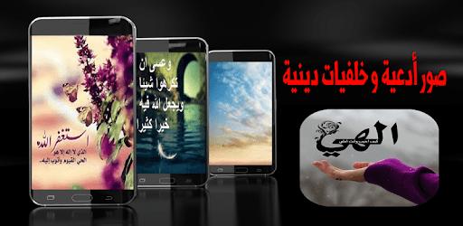 تحميل تطبيق صور أدعية و خلفيات إسلامية و اجمل الصور فيس بوك