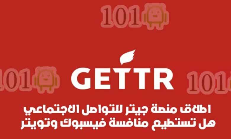 اطلاق منصة GETTR لمنافسة فيسبوك وتويتراطلاق منصة GETTR لمنافسة فيسبوك وتويتر